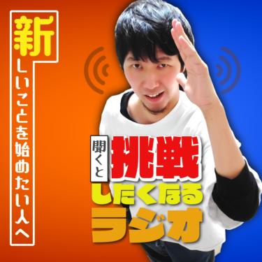 あなたの挑戦を応戦するPodcast【聞くと挑戦したくなるラジオ】