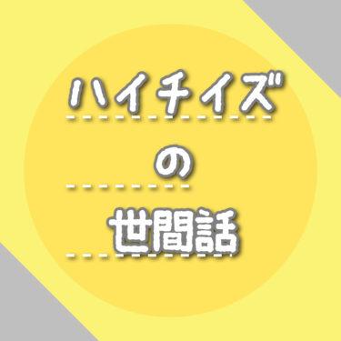 30歳同級生の雑談ポッドキャスト【ハイチイズの世間話】