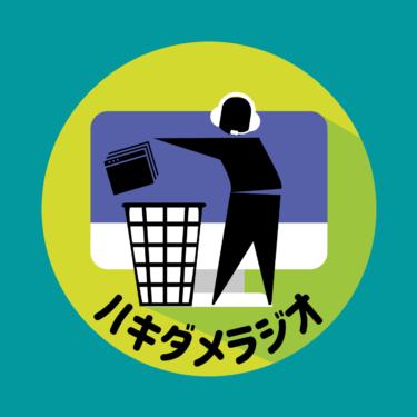 男女4人でボケまくりPodcast【ハキダメラジオ】
