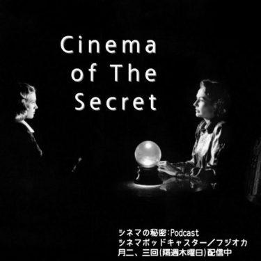 老舗映画レビューポッドキャスト【シネマの秘密】